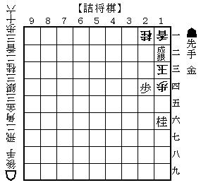 詰将棋20131015#02.png