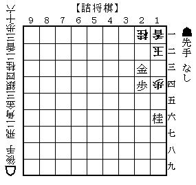 詰将棋20131015#03.png