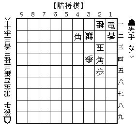 詰将棋20131016#01.png