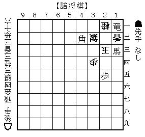 詰将棋20131016#02.png