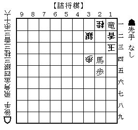 詰将棋20131016#03.png