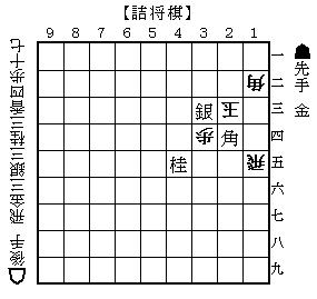 詰将棋20131022#01.png