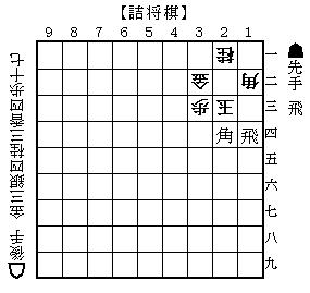 詰将棋20131024#01.png