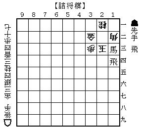 詰将棋20131024#02.png