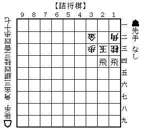 詰将棋20131024#03.png