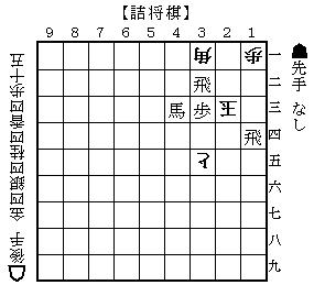 詰将棋20131026#01.png