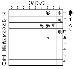 詰将棋20131026#02.png