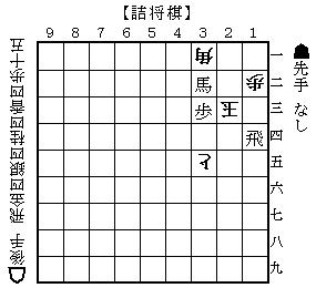 詰将棋20131026#03.png