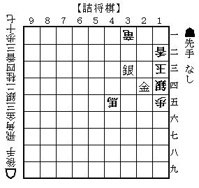詰将棋20131028#03.png