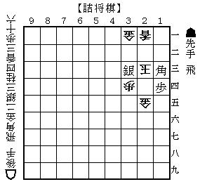 詰将棋20131110#01.png