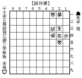 詰将棋20131110#02.png