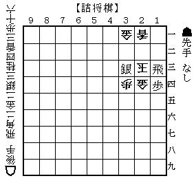 詰将棋20131110#03.png