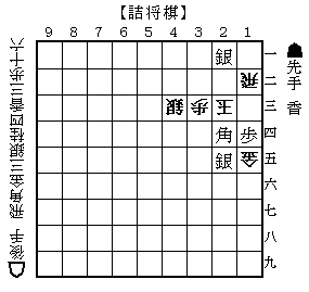 詰将棋20131125#01.png