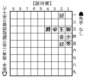 詰将棋20131125#03.png